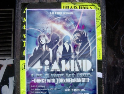 Techno band event flyer design