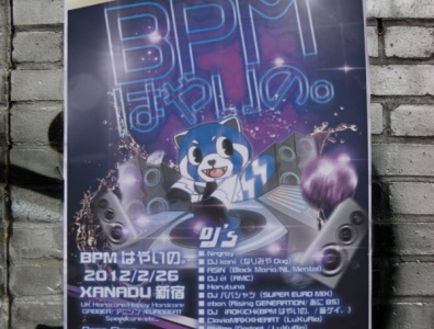 Event Flyer Design for Fast BPM Only
