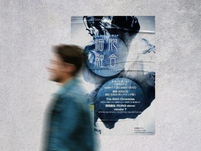 Flyer design for band concert poster design poster graphic design flyer artwork flyer design