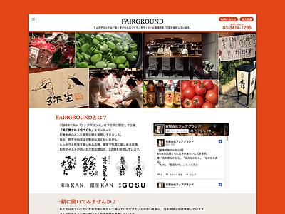 FAIRGROUND design web ui