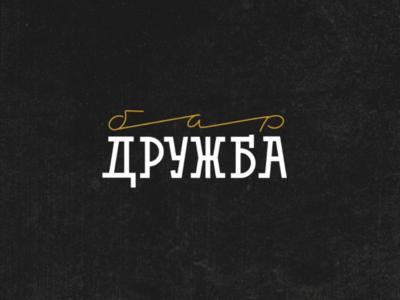 """bar """"Дружба"""""""