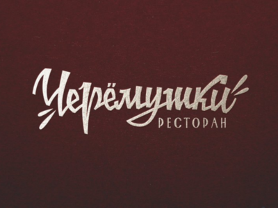 "Logo ""Черёмушки"""