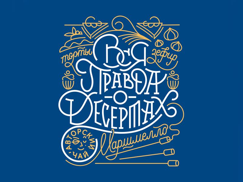 lettering for candy shop брендинг вектор дизайн типография иллюстрация ручная надпись