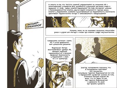 Оne-page comic book