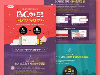 card promotion promo 웹 사이트 디자인 uiux