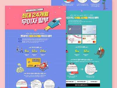 Card installment promotion gif 프로모션 웹 사이트 디자인 uiux