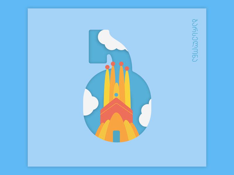 Barcelona for ბ(Georgian letter) sagrada familia travel typography vector city letter illustration barcelona