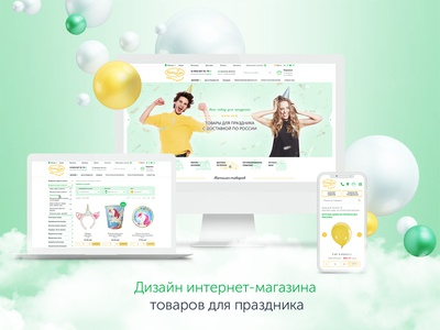 Redesign of online store festive goods