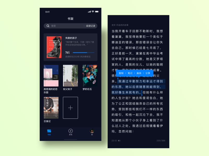 Reading App (阅读软件) finding bookstore chinese books 阅读 reading sketch app 2019 color icon training design ui