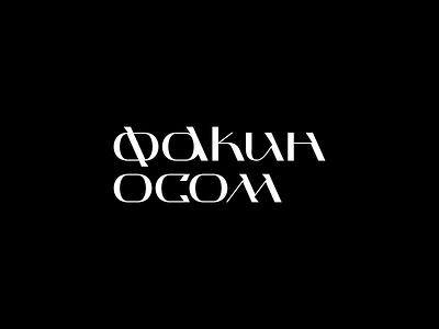 Факин осом design branding logo mark lettering