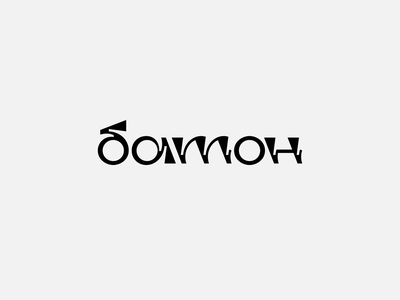 Baton design branding lettering logotype identity mark logo