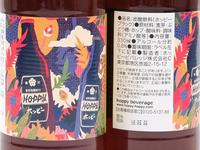 Hoppy Beer bottles