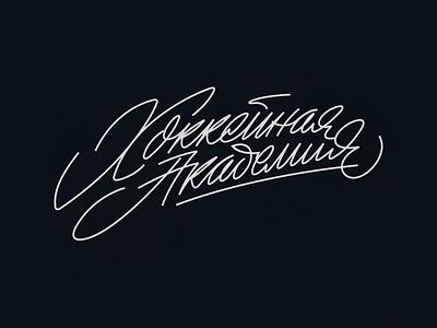 Хоккейная Академия / Hockey Academy russian dynamic old calligraphy type hockey vintage retro soviet lettering
