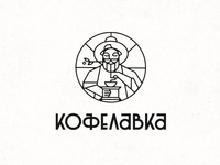 Кофелавка / Coffeeshop