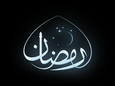 Ramzan App Icon Design