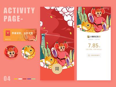 Red envelopes app illustration ux ui