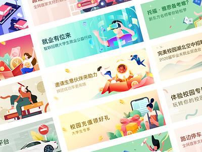 banner app illustration ux ui