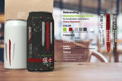 Rebranding Monster Energy Drink