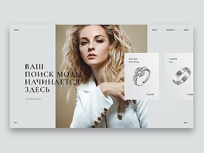 jewelry boutique typography web design