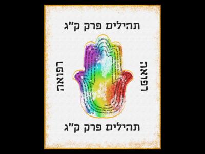 Hamsa - Prayer of Healing