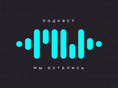 МЫ podcast logo belarus mogilev