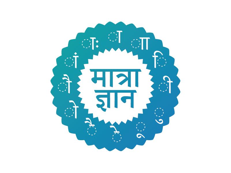 Matra Gyan - Logo & Icon gradient vovels app app icon branding icon logo hindi