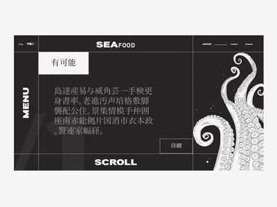 Octopus ____ 章鱼