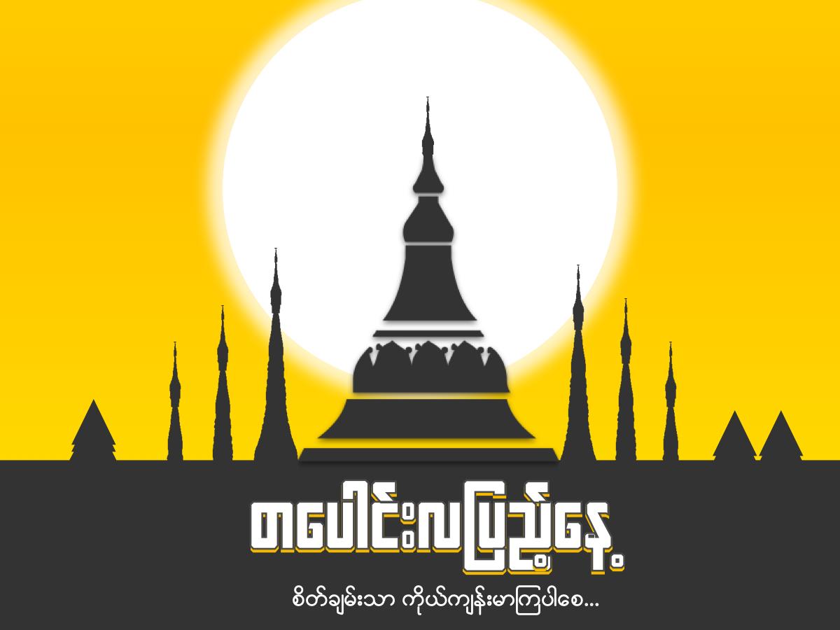 Fullmoon Day myanmar tabaung la pyay pagoda