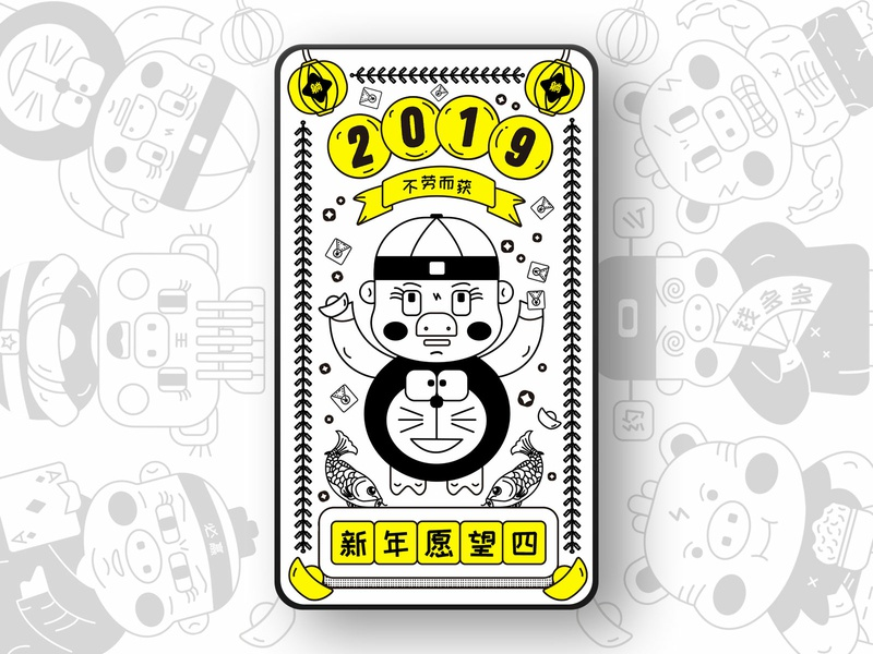New Year's wish 4 图标 ui 向量 品牌 插图 应用 设计