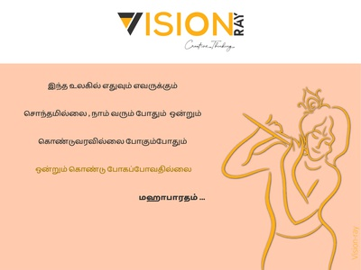 Bhagavath Geeta quote 9 graphicdesign illustrator quotes tamilquotes tamil quote