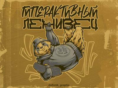 Hyperactive sloth