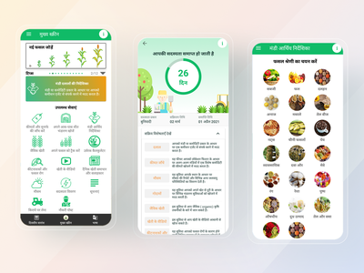 AgriTech App Multilingual Support Hindi 1 mobile design mobile app mobile ui mobile uidesign uiux ux ui ios app design ios app ios design app ux app ui app design app android design android app design android app android