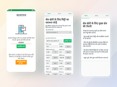 AgriTech App Multilingual Support Hindi 2 ios app design mobile app design mobile design mobile ui mobile app ux uiux ui mobile ios app ios design app ux app ui app design app android design android app design android app android