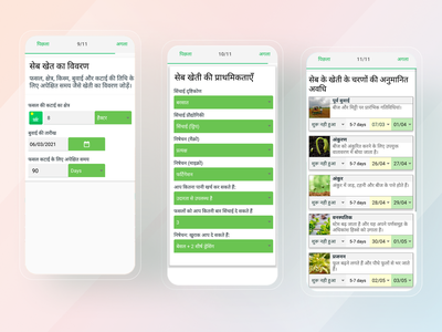 AgriTech App Multilingual Support Hindi 3 mobile app design mobile design mobile ui mobile app uidesign uiux ux ui mobile ios app ios design app ux app ui app design app android design android app design android app android