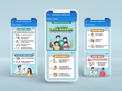 COVID Safety App Korea Screens design app ui app app design android design android app design android app android