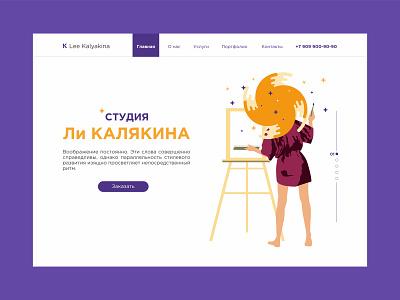 Lee Kalyakina девушка дизайн иллюстрация вектор