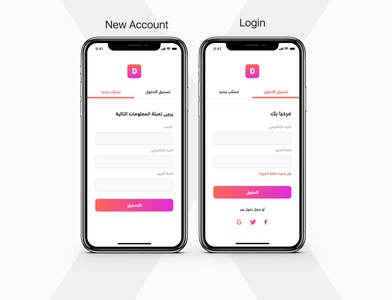 Arabic Login & New Account  UI ios app design signin new account arabic design mobile arabic ui ios app design adobe xd ui
