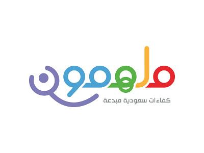 Molhemon - ملهمون شعار vector flat identity brand design ksa logo ملهمون