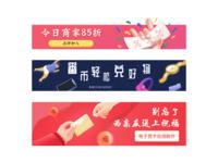 banner日常