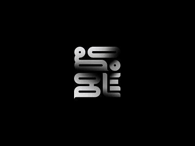 Google type typography logotipo logotipe logo 2d google allo minimal grid logo logotypedesign good best freelance logotype logotype black white creative logotype designer logotype design logotype logo google logo google pixel google ads google adwords google