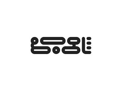 Google web design product design mobile print branding identity minimal typography type logo
