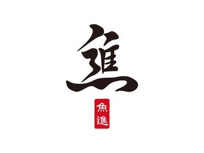 Uoshin logo