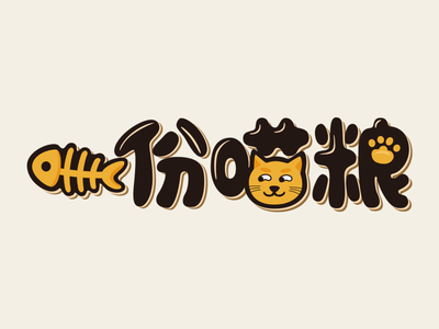 一份喵粮 Cat food logo branding logo cat