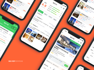 Tuniu Hotel Mini-Program wechat miniprogram app ui