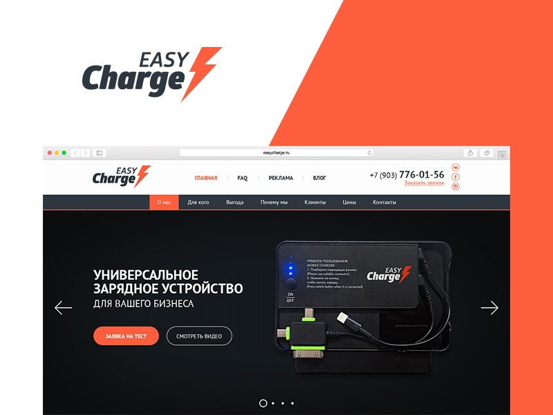 Easy Charge landing page flat interface ui slider design web orange flash lightning logo