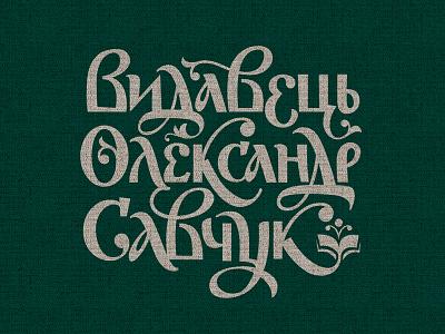 Logo for Ukrainian publishers avantgardefont ukrainianlogo orthodoxlogo lettering letters logotype churchlogo logo