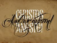 Christos aneste! Ἀληθῶς ἀνέστη!