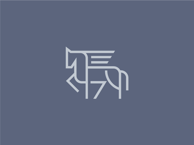 Horse 'E' (unused) e abstract geometric horse branding icon mark logo