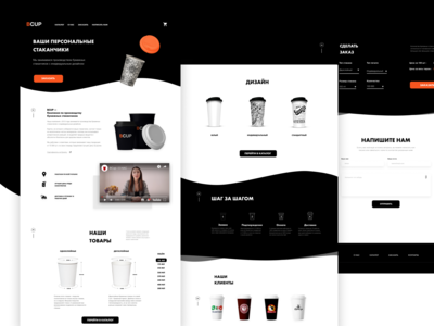 Paper cup web-store