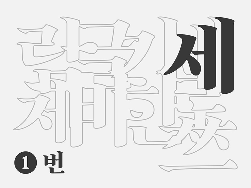 Vertical Type Exploration typography korean